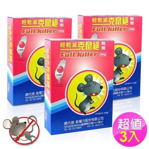 【行家購物】伏鼠優/輕鬆滅克鼠絕/老鼠藥 /滅鼠 超值3入另售一點絕蟑螂藥及螞蟻絕