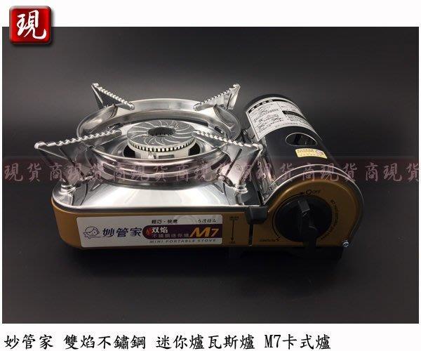 【現貨商】妙管家 雙焰 不鏽鋼 迷你爐 瓦斯爐 M7 卡式爐 防風板  體積小攜帶方便