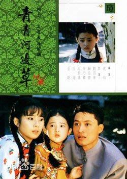 【青青河邊草】【馬景濤 岳翎】【國語中字】DVD
