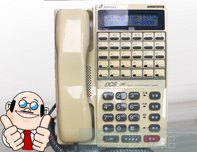 【6小時出貨】TONNET通航 TD-8413D 12鍵顯示型數位電話機 |辦公室總機系統專用電話 | A級福利品出清