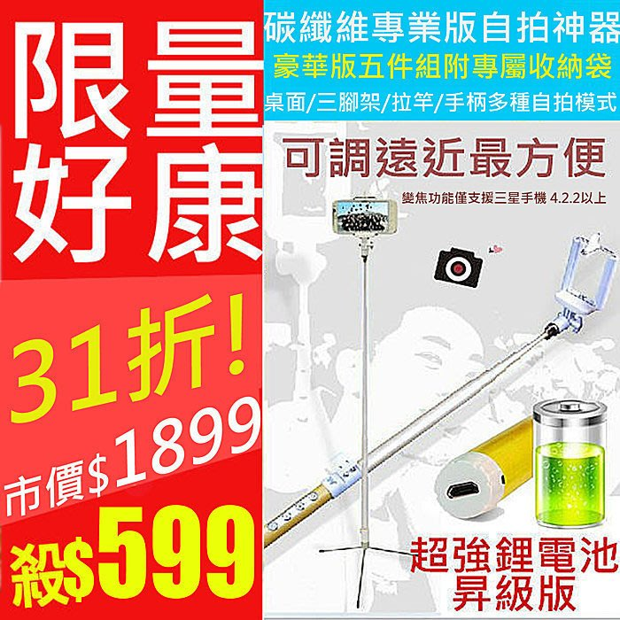 【東京數位】熱銷歐美款 碳纖維 五件組 頂級 自拍器/自拍神器 自拍桿 自拍棒 IPHONE6 NOTE4 Z3可用