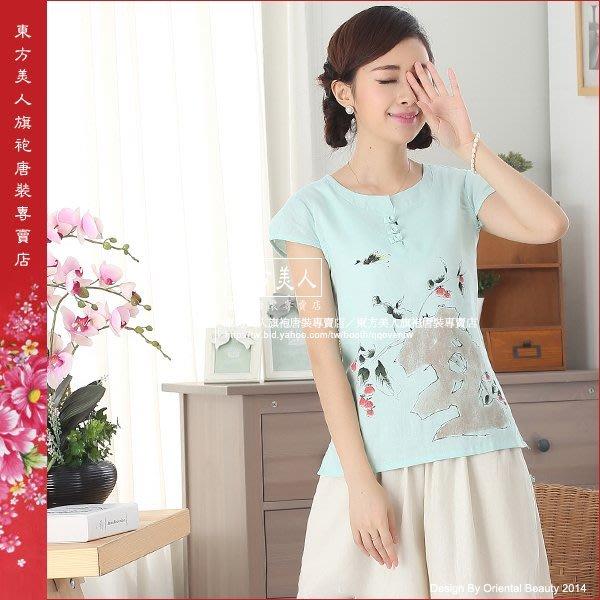 東方美人旗袍唐裝專賣店☆°((超低價699元))°☆含笑。中國風唐裝短袖棉麻上衣