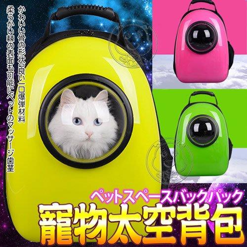【🐱🐶培菓寵物48H出貨🐰🐹】dyy》硬殼透明通風寵物超夯喵星人太空艙背包前後可背瘋狂價499元(蝦)