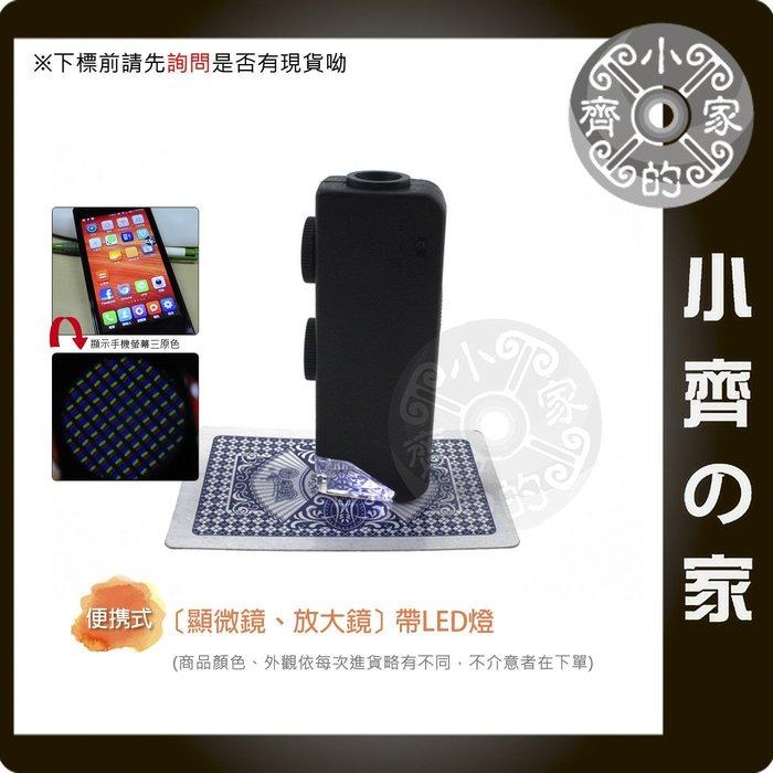 60倍~100倍 可調焦 變焦 放大鏡 顯微鏡 帶LED燈 驗鈔 鈔幣 硬幣 郵票 電路板 焊點 MG-04 小齊的家
