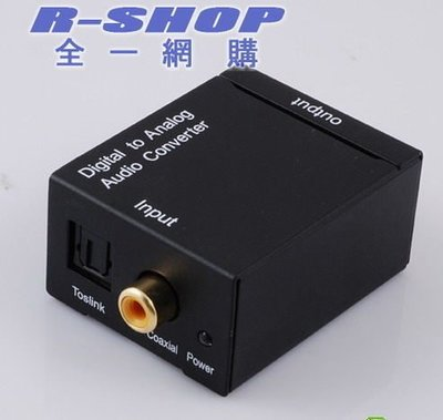 電視外接 音響 數位轉類比 光纖轉類比 同軸轉類比 轉換器 192K DAC SPDIF 喇叭 解碼器