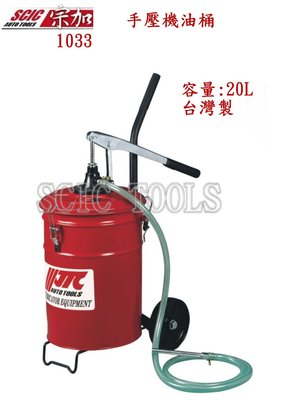 手壓機油桶 手壓機油機 手動機油桶 20公升 ///SCIC JTC 1033