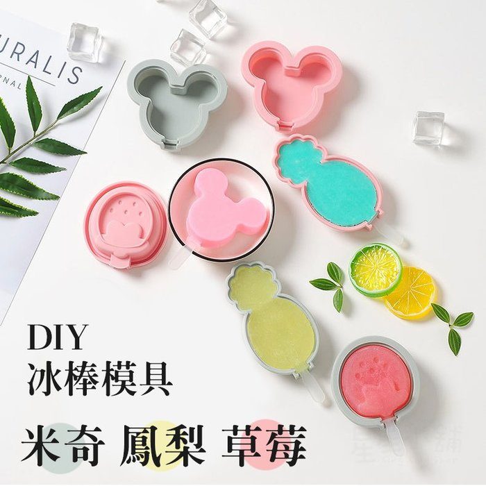 台灣出貨 DIY 製冰 冰棒模具 雪糕模具 米奇/鳳梨/草莓款 製冰盒 造型冰棒模具