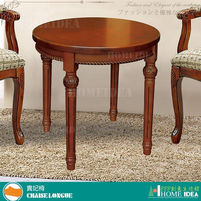 『888創意生活館』390-B270-03歐風圓茶几$4,000元(12貴妃椅沙發皮沙發布沙發L型沙發和室椅)新北家具