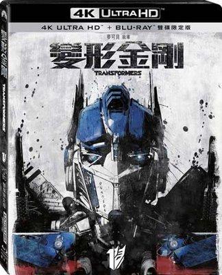 (全新未拆封)變形金剛 Transformers 4K UHD+藍光BD 雙碟限定版(得利公司貨)