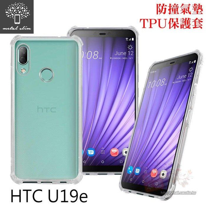 【愛瘋潮】Metal-Slim  HTC U19e 防撞氣墊TPU 手機保護套 軟殼