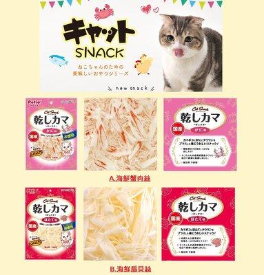 【艾塔】日本 Petio 貓咪零食 海鮮蟹肉絲 / 海鮮扇貝絲 120g (兩種口味)