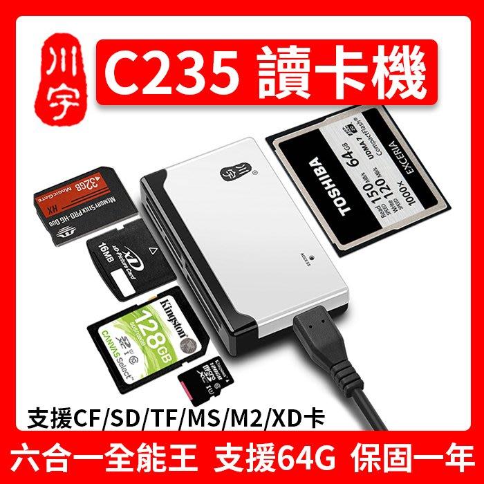 【傻瓜批發】川宇C235 micro SD TF/SD/MS/M2/XD/CF USB2.0六合一全能王讀卡機 單眼相機