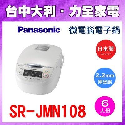【台中大利】Panasonic國際牌10人份 IH電腦電子鍋【SR-JMN108 】先問貨