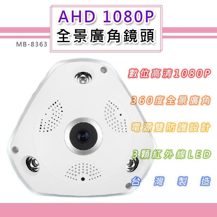 AHD 1080P 360度全景廣角攝影機 魚眼鏡頭1.7mm 200萬超高解析(MB-8363)@桃保科技