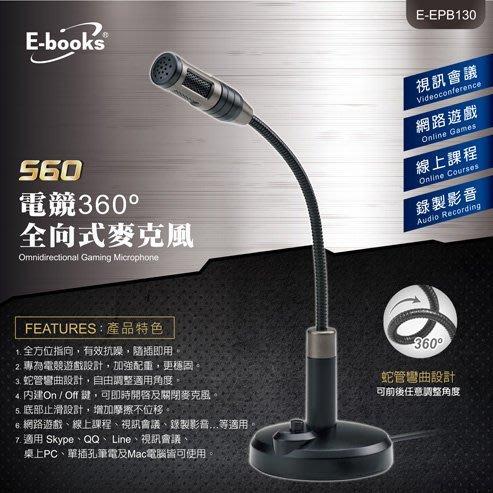 【現貨*1】S60 電競360度全向式麥克風 專為電競遊戲設計,加強配重,更穩固 蛇管彎曲設計