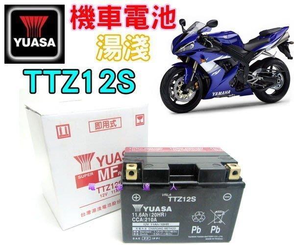 《桃園電池》湯淺 YUASA TTZ12S YTZ12S 12號機車電池 (9號加強型) 重型機車電瓶 超商取貨