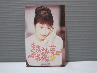 趙詠華 求婚 資料卡 無黴 有歌詞佳 有現貨 原殼錄音帶卡帶佳 全美唱片1993 保存佳