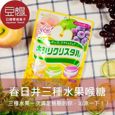 【豆嫂】日本零食 春日井 多口味喉糖(三種水果/薄荷牛奶)
