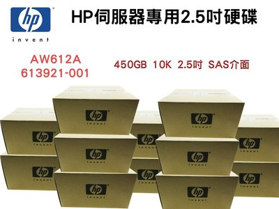 全新盒裝HP AW612A 613921-001 450GB 2.5吋 SAS 15K P6000系列 伺服器專用硬碟