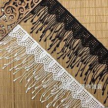 『ღIAsa 愛莎ღ手作雜貨』黑白色不規則滌光流蘇垂墜睫毛排須蕾絲刺繡條碼花邊/DIY服裝輔料寬8.5cm