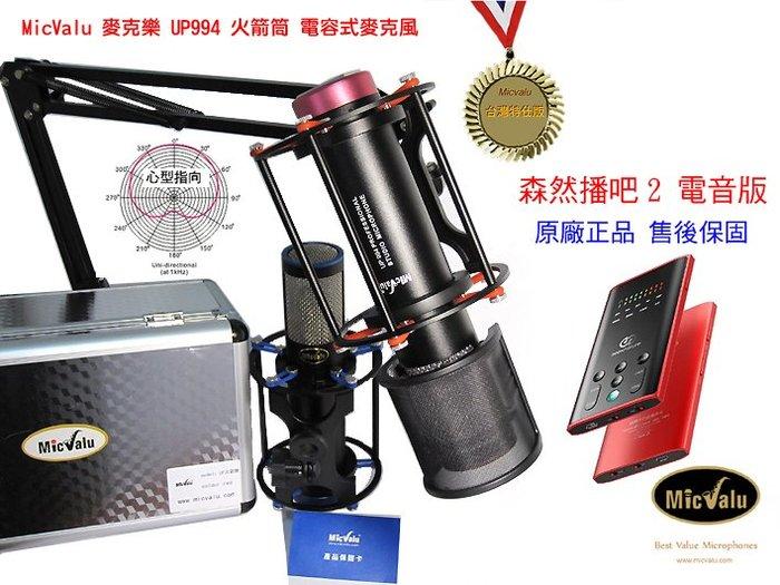森然播吧手機直播音效卡+UP994火箭筒電容式麥克風+nb35支架送音效軟體