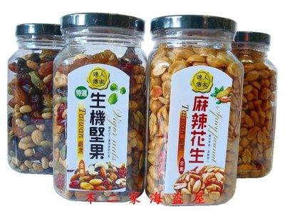 【不二家海盜屋】*超取滿799元免運費-台灣--麻辣花生罐 139元--每日均衡攝取.全素優質零嘴--另有生機堅果罐
