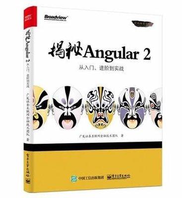 簡體書B城堡 揭祕 Angular 2 揭祕Angular 2 廣發證券互聯網金融技術團隊  9787121306501