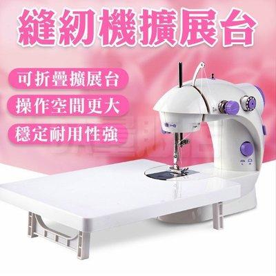 縫紉機台 縫紉機板 縫紉機 裁縫機 擴展台 擴展板 加長板 延長板 電動縫紉機 迷你縫紉機(V50-2083)