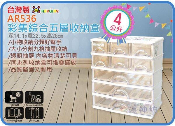 =海神坊=台灣製 KEYWAY AR536 彩集綜合五層收納盒 五層櫃 置物盒 抽屜櫃 整理箱 4L 6入1700元免運