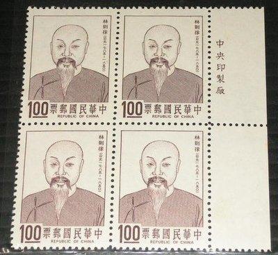 (1 _ 1)~台灣郵票--專93--名人肖像郵票 林則徐---四方連邊角隨機-- 1 全--62年06.03