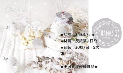 ☆╮Jessice 雜貨小鋪二館╭☆封蠟型 Thanks銀 禮品 貼紙 包裝用品 裝飾3.6*3.7cm 貼紙 30枚$