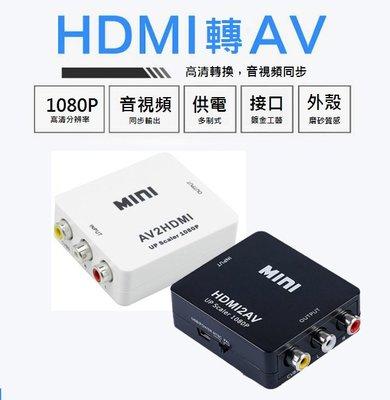 [哈GAME族]HDMI轉AV 轉換器(HDMI2AV) 轉接器 AV端子 支援多種輸出設備