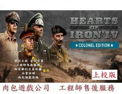肉包遊戲 PC版 鋼鐵雄心4 上校版 STEAM Hearts of Iron IV: Colonel Edition