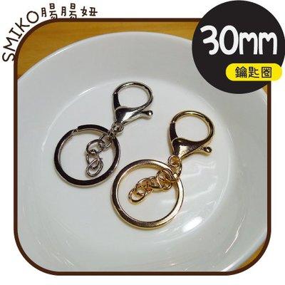 Smiko腸腸妞【5K9326】30mm鑰匙圈+金屬大龍蝦鉤/問號鉤/乖乖鑰匙圈/手作/DIY/兒童