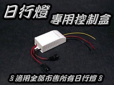 光展 日行燈-專用控制盒 適用於 霧燈 日行燈 燈眉 恆亮控制器 最低價129元 2種樣式