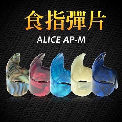 小叮噹的店- PICK 彈片 AP-M 食指套  ALICE 木吉他 烏克麗麗 電吉他指套