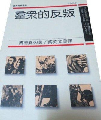 羣(群)眾的反叛   奧德嘉 /著    蔡英文/譯    遠流出版