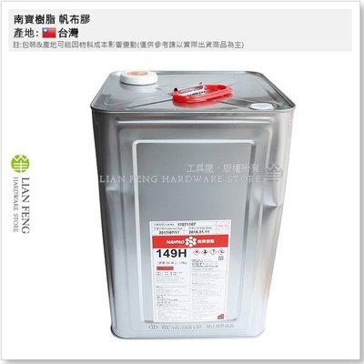 【工具屋】南寶樹脂 NANPAO 149H 帆布膠 15KG桶裝 PVC真空包裝膠 黏著 強力膠 帆布接著 塗抹接合