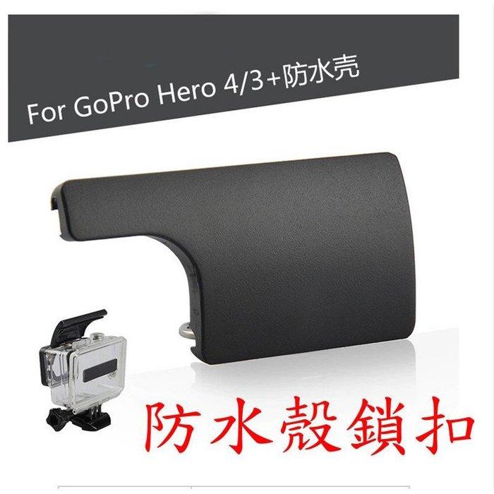 GoPro hero4 保護殼 防水殼鎖扣 gopro hero 3+ 防水殼扣 防水殼開關