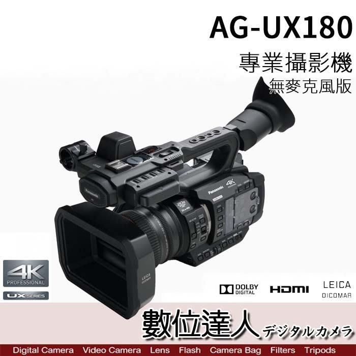 【數位達人】現貨 平輸 Panasonic AG-UX180 專業級錄影機 廣播錄影機攝影機[無麥克風]英語 西語