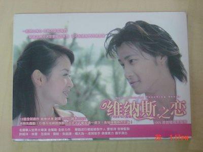 ( 全新未拆封)  許紹洋 ,林寶 ,范瑋琪: 維納斯之戀