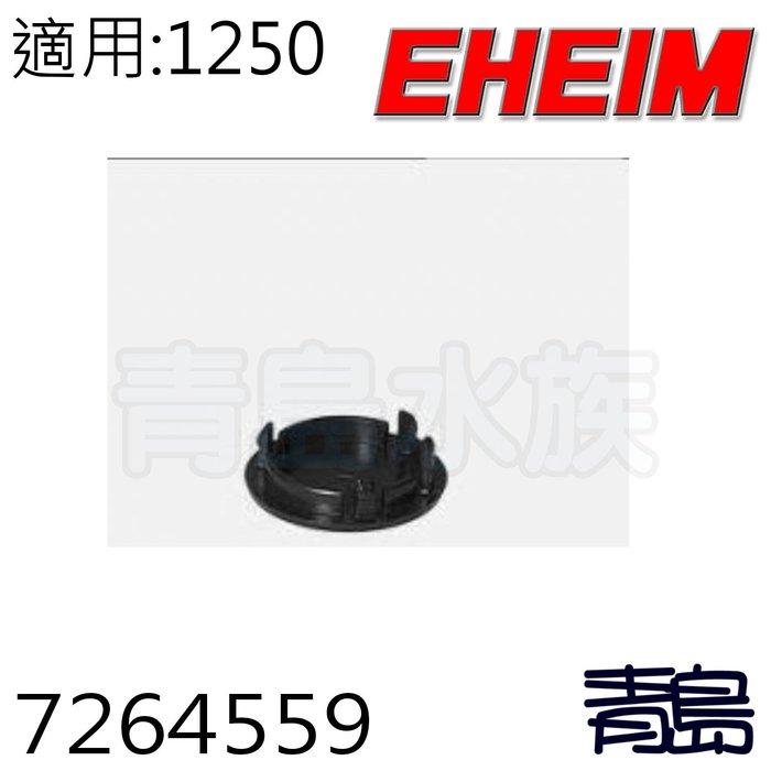 U。。。青島水族。。。7259309德國EHEIM---止水栓蓋(零配件)==1250用