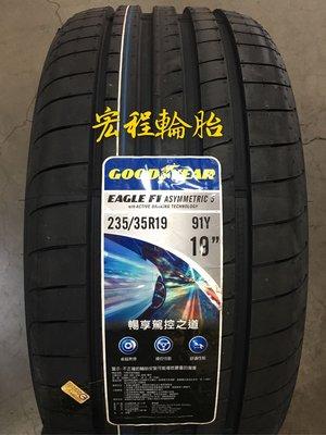 【宏程輪胎】GOOD YEAR 固特異 F1A5  235/40-19 96Y 德國製 F1-A5