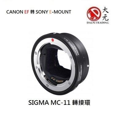 *大元˙台南*【鏡頭轉接環】SIGMA MC-11 鏡頭轉接環 公司貨 Canon EF轉SONY E環 MC11