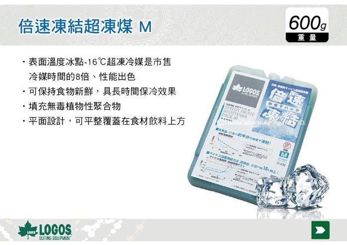 ||MyRack|| 日本LOGOS 倍速凍結超凍煤M 600g 冰磚 保冷劑 冰桶冷媒  LG81660642