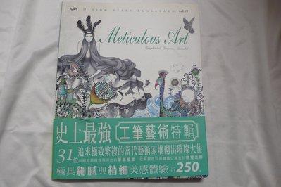 【阿公書房H1】藝術/音樂~Meticulous Ant 史上最強工筆藝術特輯