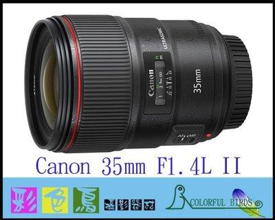 彩色鳥(租鏡頭 鏡頭出租)租 Canon EF 35mm F1.4 L II USM 5DSR 5D4 90D 出租