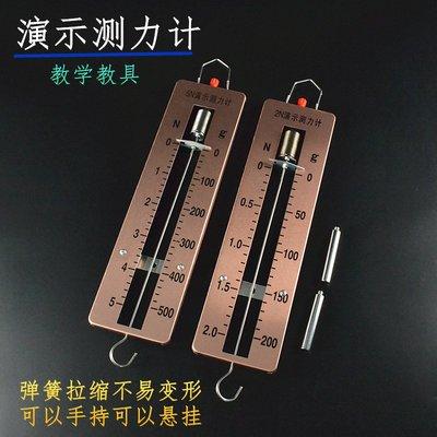 橙子的店  物理實驗器材 力學實驗器材 2N5N演示測力計