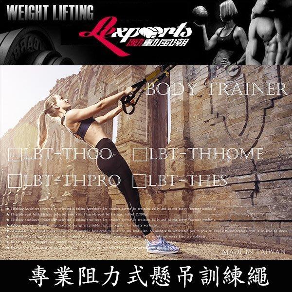 LEXPORTS 勵動風潮 / 阻力式懸吊訓練 (雙錨點家用版) Home / 懸吊訓練 / TRX / 核心訓練