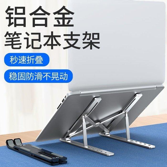 筆記本電腦桌面平板支架鋁合金增高懸空架可折疊升降便攜散熱托架
